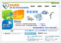 連結:節能標章全球資訊網(另開新視窗)