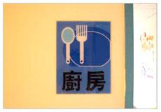 看大圖:走廊-廚房圖片標示(另開新視窗)